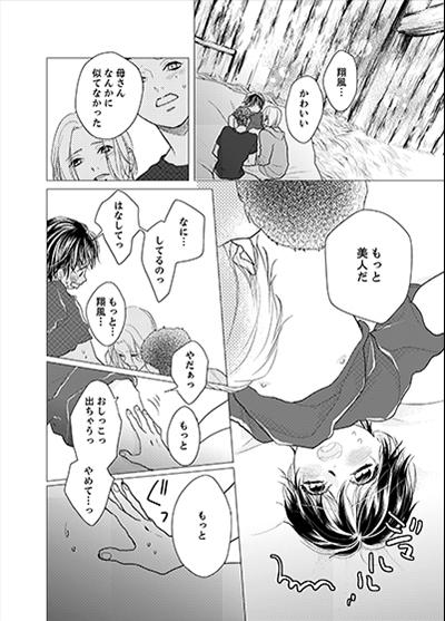 おもらし男子Cafe de 溺愛~飲んじゃダメ!僕の特濃ラテ~