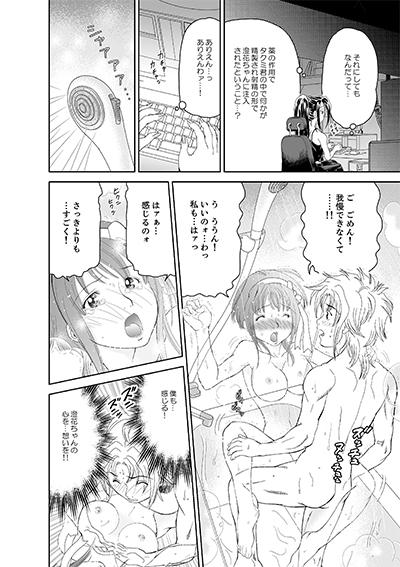 透ける彼女 ~コンパニオン澄花の熱望エクスタシー~