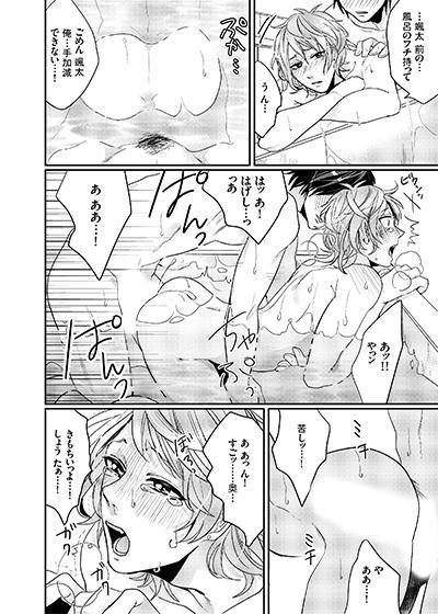 性春♂ツインズ~苦しいほど近すぎるアイツ~