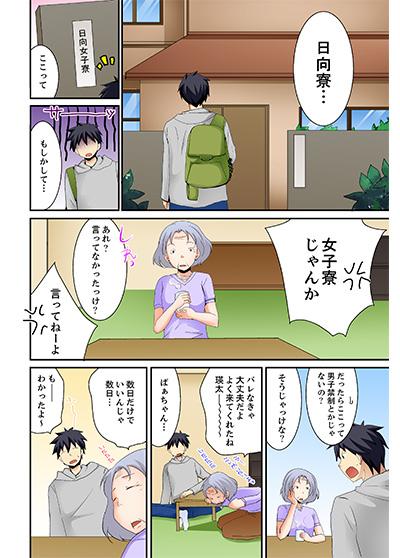 女子寮で日替りエッチ-JKのナカって気持ちいい…!!