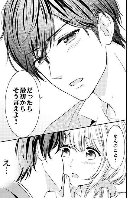 7年越しのラブレターが…Hなケダモノに届いちゃった!?