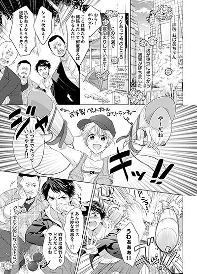 猛獣ヤクザと同居生活~生きるか死ぬかの本気エッチ!?
