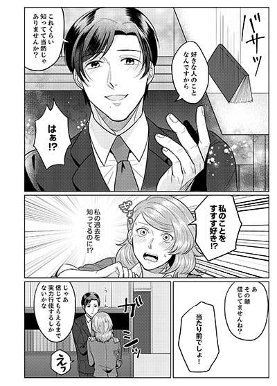 命懸けでキミを愛す~無害なフリしてヤバ上司!?