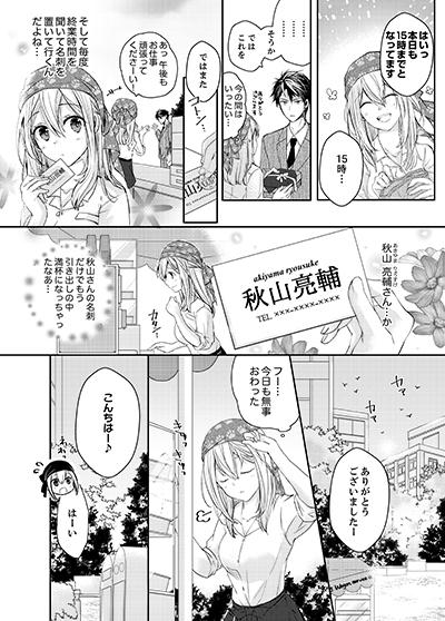 秋山社長のゴリ押しエッチは愛ゆえです!?
