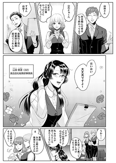 あんっ!その恩返し、エッチすぎます!~魔法使いと総務の山田さん