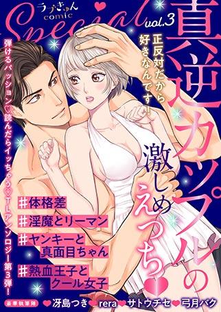 ラブきゅんコミックSpecial vol.3