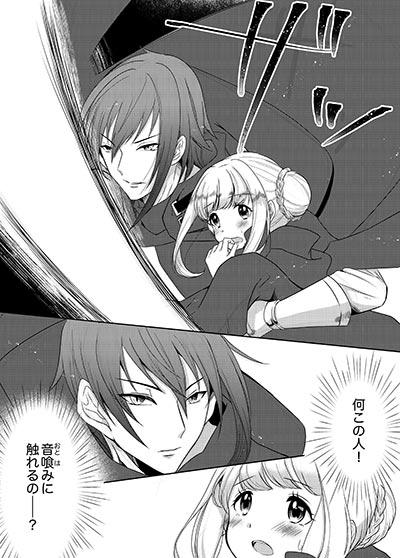 黒衣の剣士と歌姫~月夜の逢瀬に濡れて啼け
