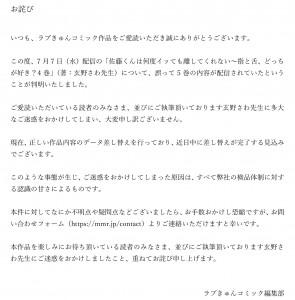 お詫び_20210707